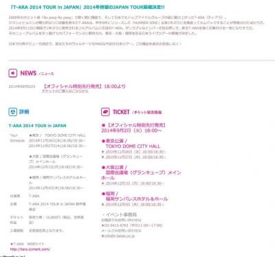 TARA 2014 TOUR in JAPAN