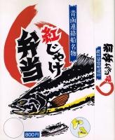 青函カード (2)