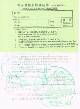青函カード (1)