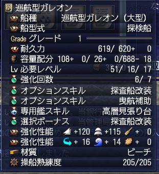巡航型ガレオン②