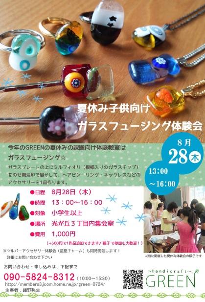 2014夏休み企画
