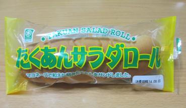たくあんサラダロール-1