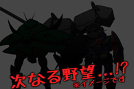 機動戦士ガンダム ASSAULT KINGDOM デンドロビウム、サイコガンダム、ビグザム発売の可能性
