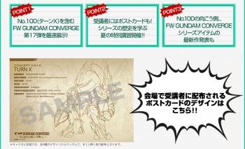 FW GUNDAM CONVERGE キャラホビ2014 ホストカード