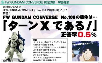 ガンダムコンバージ No.100は「ターンX」
