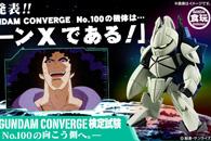 ガンダムコンバージ No.100は「ターンX」t