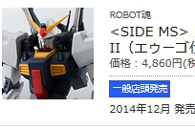 ROBOT魂 SIDE MS ガンダムMk-II(エゥーゴ仕様)t2