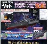 宇宙戦艦ヤマト2199 コスモリバースVer.の商品説明画像