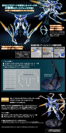 MG ガンダムアストレイブルーフレームD用ドラグーンフォーメーションベースの商品説明画像2