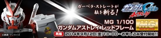 MG ガンダムアストレイ レッドフレーム 【再販】b