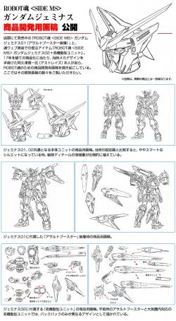 ROBOT魂 ガンダムジェミナス02+高機動型ユニットの商品開発画稿