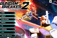 ガンダムブレイカー2公式サイトt