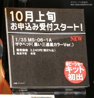 ALL JAPAN MODELHOBBY SHOW 2014 0208