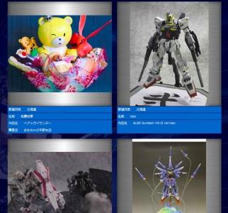 GBWC2014 日本大会 1次審査通過作品発表 ジュニアコース 1次審査通過作品1