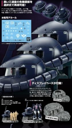 1-35 MS-06R-1A ザクヘッド(黒い三連星カラーVer.)の商品説明画像03
