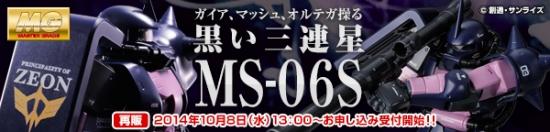 MG MS-06S 黒い三連星ザクVer.2.0 【再販】b