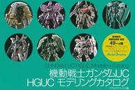 機動戦士ガンダムUC HGUC モデリングカタログt