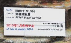 ALL JAPAN MODELHOBBY SHOW 2014 1106