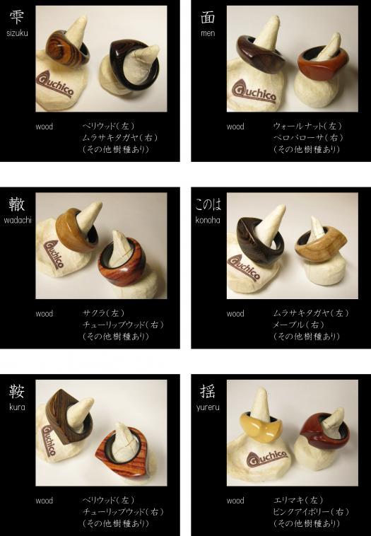 Guchico木の指輪カタログ1