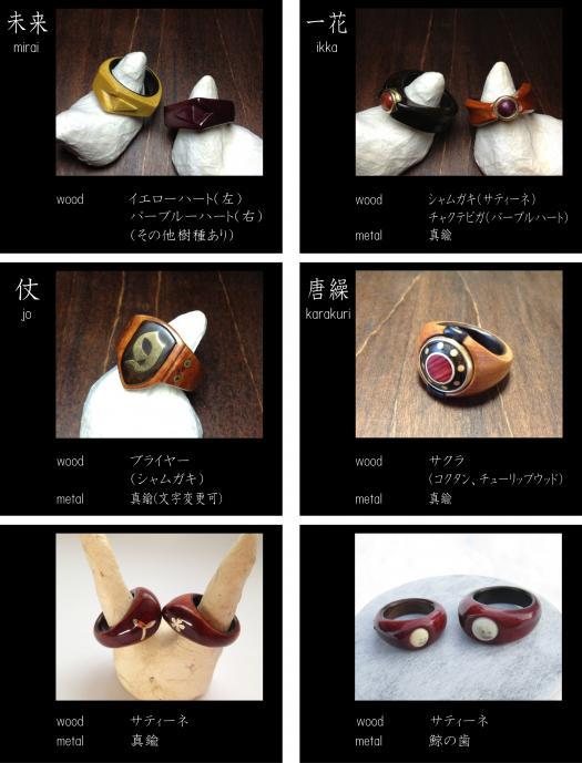 Guchico木の指輪カタログ4