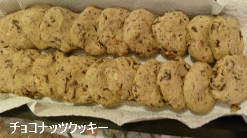 ナッツチョコクッキー