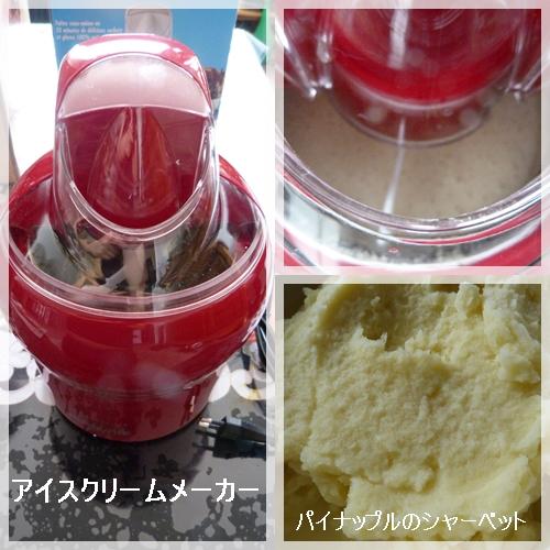 メーカーアイスクリーム