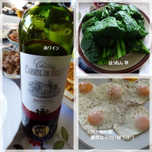 ワインと卵