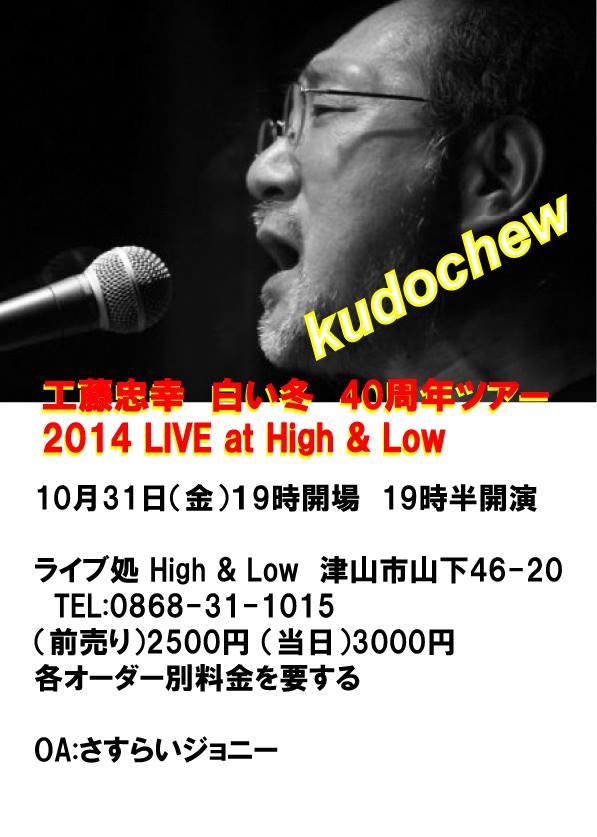 kudochewlive2014