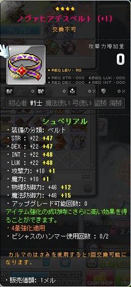 パラ装備強化8