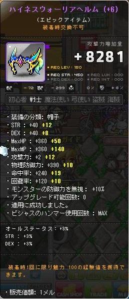 パラ装備強化9