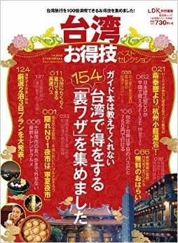 「台湾 お得技ベストセレクション」