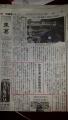 読売新聞東葛版 平成25年7月3日