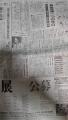 朝日新聞全国版 平成25年7月3日