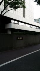 東京地方(高等)裁判所前