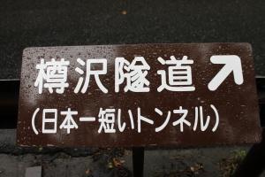 樽沢トンネル(1)