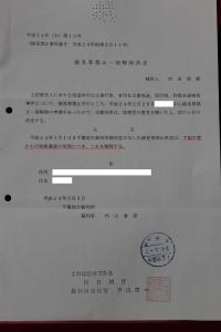 接見禁止一部解除決定書(2)