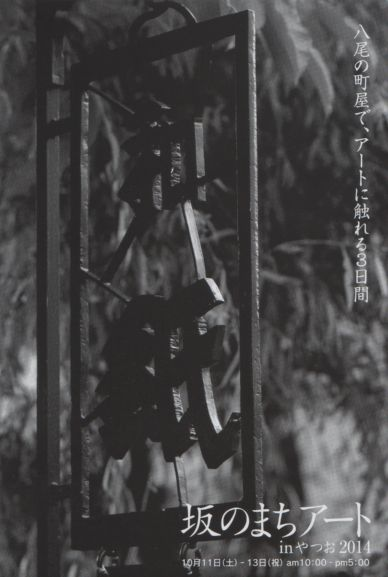 sakanomati2014-art1.jpg