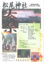 江刺松尾神社