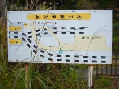 板谷駅03