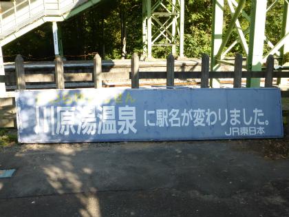 川原湯温泉駅05