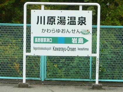 川原湯温泉駅09