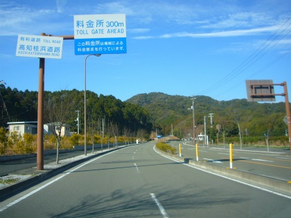 高知桂浜道路02