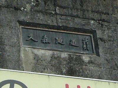 久森隧道06