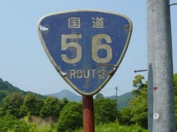 久礼坂17