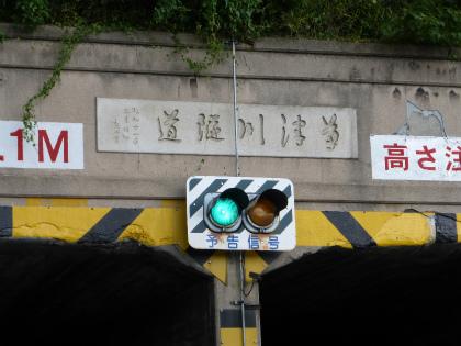 草津川隧道10
