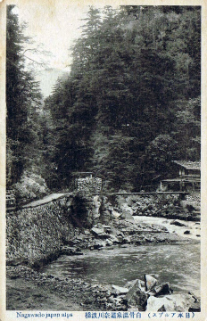 奈川渡橋01