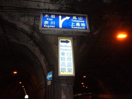 奈川渡橋09