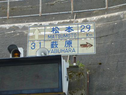 奈川渡橋12