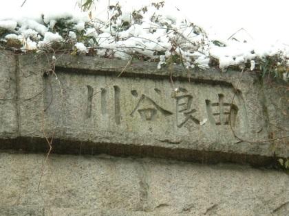 天井川隧道06