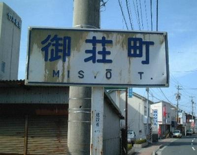 僧都橋11